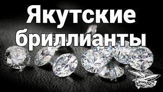 ВЛОГ: Бриллианты Якутии - Гайд(Якутские бриллианты хороши тем, что на них можно не хило сэкономить, если приобретать их в Якутске. Об этом..., 2016-04-09T04:00:00.000Z)
