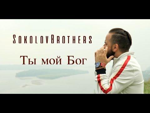 SokolovBrothers - Ты мой Бог