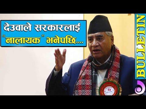 देउवाले सरकारलाई 'नालायक' भनेपछि.... || Sher Bahadur Deuba Talking about Nepal Government