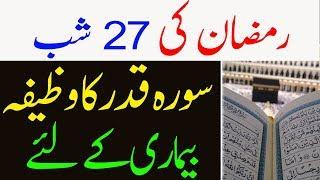 Ramzan Ki 27 Shab e Qadar Kuch Der Ka Wazifa Karain Har Bimari Khatam Ho Gi