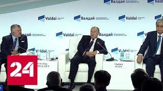 """В клубе """"Валдай"""" обсудили Украину, Сирию и вероятность ядерной войны после выхода США из ДРСМД - Р…"""