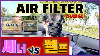 DIY YOUR AIR FILTER / 에어필ᄐ…