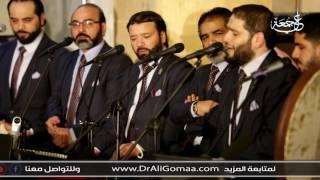 يا من تعاظم حتى رق معناه | إنشاد فرقة أبو شعر | بحضور أ.د علي جمعة