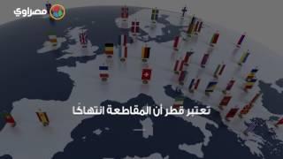 11 معلومة عن شكوى قطر لمنظمة التجارة الدولية