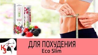 Eco Slim купить в Ніжині