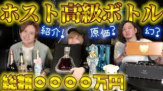 【歌舞伎町】ホストクラブの高級ボトル紹介!!そんな値段すんの?w