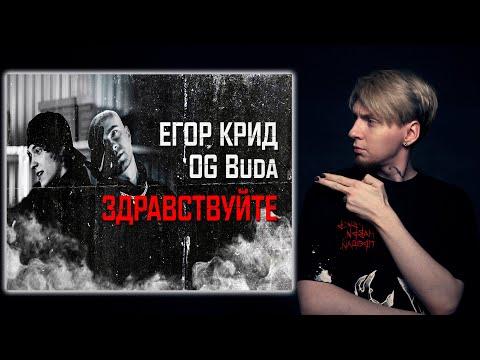 Нюберг смотрит Егор Крид ft. Og Buda - Здравствуйте