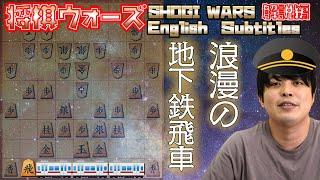 【#043】(解説編)対角交換型振り飛車 地下鉄飛車で撃退 SHOGI WARS