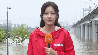 [날씨] 한강대교 홍수주의보 해제…잠수교는 여전히 통제 / 연합뉴스TV (YonhapnewsTV)