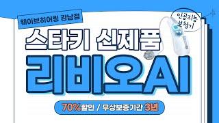 [웨이브히어링 강남점] 스타키 인공지능 보청기 리비오A…