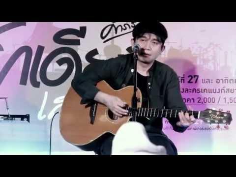 เสมอ - พงษ์สิทธิ์ คำภีร์【Official Live Acoustic งานแถลงข่าวคอนเสิร์ต รักเดียวเสมอ 16/5/2015】