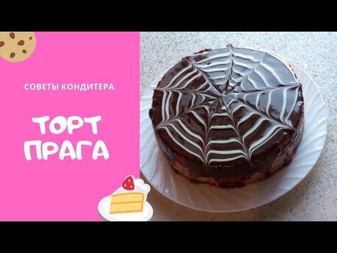 Слоеный торт Прага в шоколадной глазури, пошагово в домашних условиях
