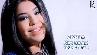 Ziyoda - Kim bilar | Зиёда - Ким билар (soundtrack)