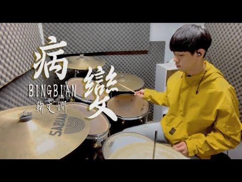 鞠文嫻 -【BINGBIAN 病變】feat. Deepain  DRUM COVER BY 李科穎KE 爵士鼓