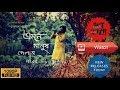 Emon Manush Pelam nare    Lokogeeti     Neelam Films     Tanumay dey    Satyajit Das    Deep singh Whatsapp Status Video Download Free