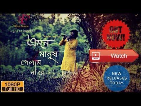 Emon Manush Pelam nare    Lokogeeti     Neelam Films     Tanumay dey    Satyajit Das    Deep singh