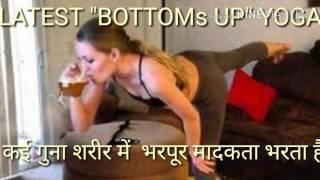 Alcohol EnrgyYoga, BOTTOMs UP योगा .कई गुना शरीर में  भरपूर मादकता ही मादकता भरता है Idolize Indians