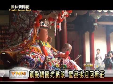 雲林北港朝天宮為台北奉天宮鎮殿媽開光