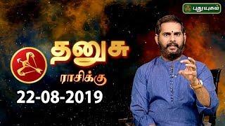 Rasi Palan | Dhanusu | தனுசு ராசி நேயர்களே! இன்று உங்களுக்கு…| Sagittarius | 22/08/2019