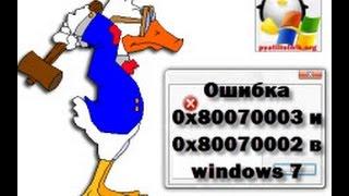 Решена ошибка 0x80070003 и 0x80070002 в windows 7