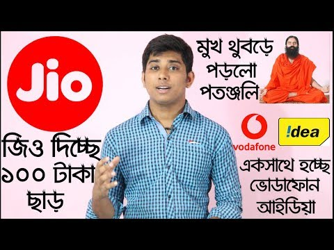 Jio New Offer 2018 | Vodafone Idea Telecom Tie Up | Patanjali Kimbho Messenger | Tech News Bangla