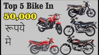 Top 5 Bike In 50000 On Road Price In India ?