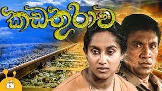 Kadathurawa | Classical Sinhala Film | Part 1 | Siril Dharmavardhana | Mangala Karunaratne