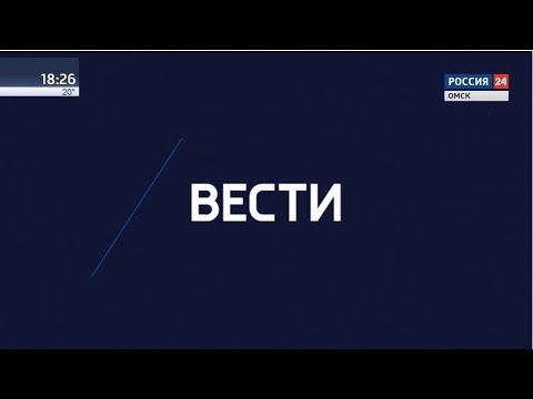 Вести Омск на России24, вечерний эфир от 28 апреля 2020