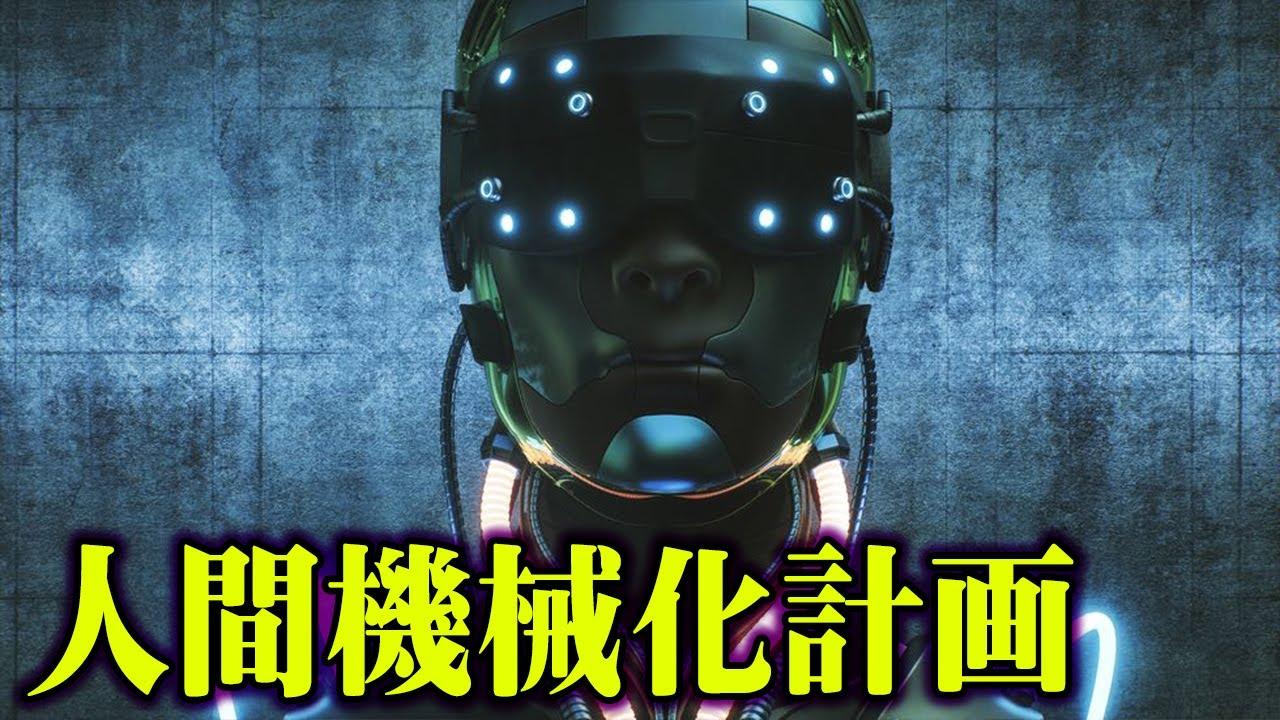 【リアルアベンジャーズ】人間が機械の身体を手に入れる日は近い【都市伝説】