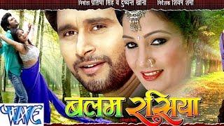 HD बलम रसिया - Balam Rasiya | Bhojpuri Movie Trailer | Latest Bhojpuri Film Promo 2015