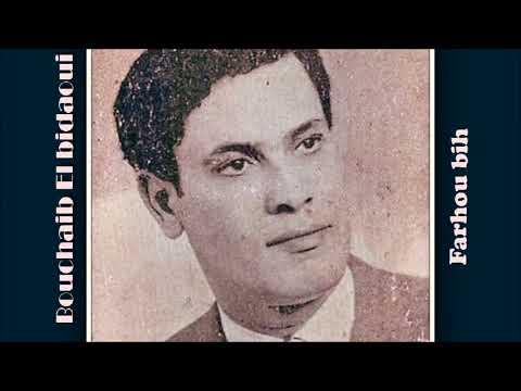 Bouchaib El bidaoui farhou bih 1956 بوشعيب البيضاوي فرحو بيه