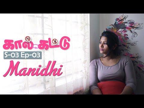 Kaal Kattu | Tamil Web Series | S3 E3 | Manidhi |Black Pasanga | By Vetri
