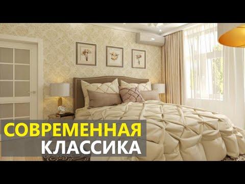 Современная классика. Дизайн интерьера в Сочи. Квартира 60м2. Румтур.