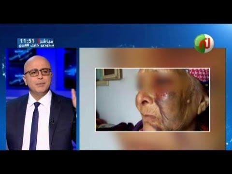 صوت الجهات : زغوان : عجوز ال82 عاما تتعرض للإعتداء بالعنف الشديد على يد مجهول - قناة نسمة