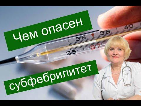 Субфебрильная температура после простуды - Отоларингология