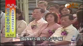 高雄縣高雄地區弘法(2)【陽宅風水學傳法講座238】| WXTV唯心電視台