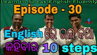 10 Tips To Improve Your English Speaking Skill || How to Develop Spoken English