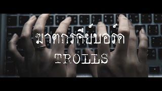 Bomb At Track - ฆาตกรคีย์บอร์ด(trolls) 「official Mv」
