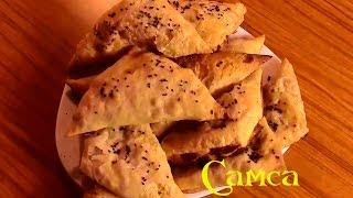 Самса вкусные узбекские пироги (видео рецепт) Как сделать(Не забывайте ПОДПИСЫВАТЬСЯ на канал, ставить ЛАЙКИ и КОММЕНТИРОВАТЬ видео. Вступайте в групп в контакте:..., 2014-09-21T17:41:46.000Z)