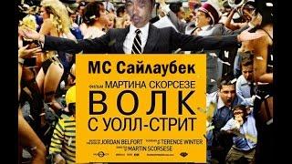 Сайлаубек с Уолл-стрит (Kazakh trailer)