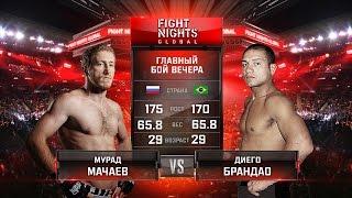 Мурад Мачаев vs. Диего Брандао / Murad Machaev vs. Diego Brandao