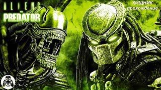 Aliens vs. Predator. (Чужие против Хищника). Прохождение за Хищника. PC. Русская версия