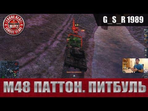 видео: wot blitz - m48 Паттон.Питбуль рвущий шаблоны - world of tanks blitz (wotb)