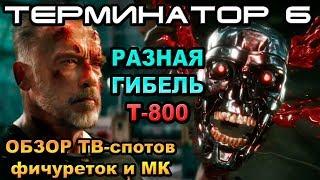 Терминатор 6 обзор ТВ-спотов, гибель Т-800, две матрицы [ОБЪЕКТ] Dark Fate Trailer tv spot, фаталити