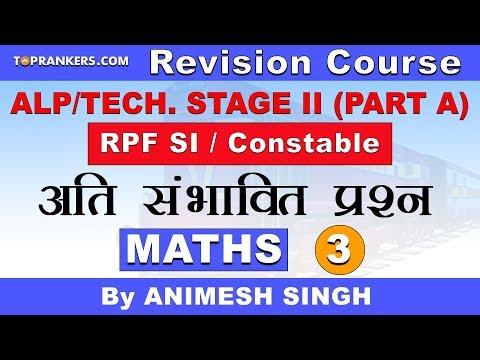 MATHS REVISION-3 RPFALP CBT-2  RPF  By ANIMESH SINGH SIR