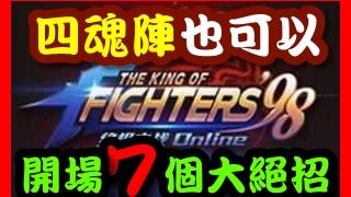 【毆帕】 拳皇98 OL  四魂陣也可以開場7個大招