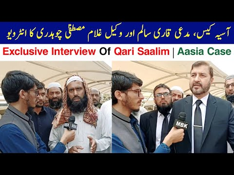 Qari Salim Of Asia Bibi Case | Ch Ghulam Mustafa | Exclusive Interview | قاری سالم انٹرویو | MBK