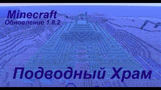 Minecrsft Подводный Храм Обновление 1.8.2 (Подводный данж).(Minecrsft Подводный Храм Обновление 1.8.2 (Подводный данж) Моя группа ВК: https://vk.com/rus_sibcraft Minecraft скачать можно тут:..., 2014-07-24T14:24:30.000Z)