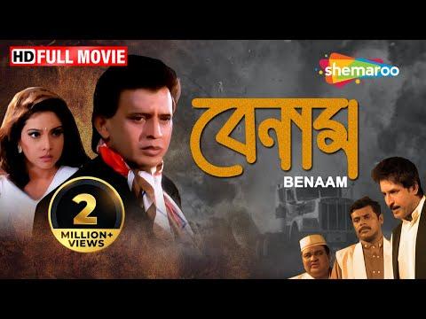 Benaam (HD) - Superhit Bengali Movie - Mithun Chakraborty   Payal Malhotra   Ashish Vidarthi