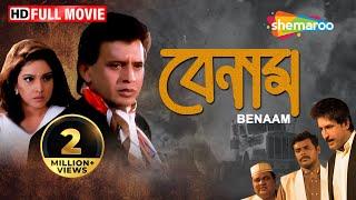 Benaam (hd) - superhit bengali movie - mithun chakraborty | payal malhotra | ashish vidarthi